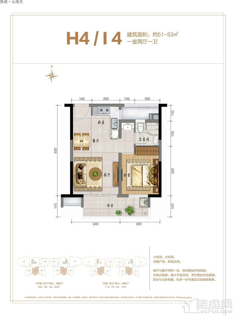 鲁能·山海天-海石滩2号H4/I4户型图