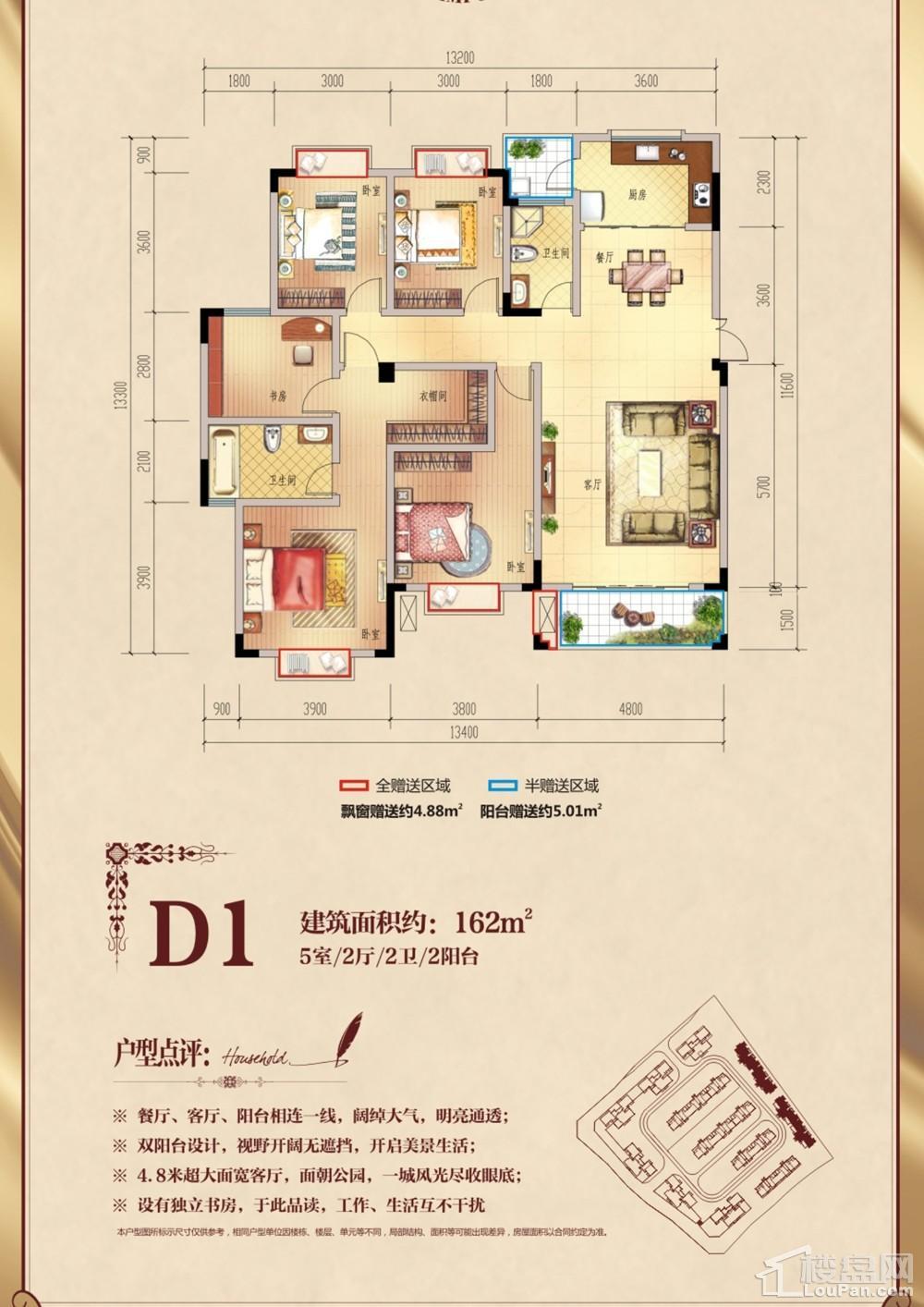 洋房标准层-D1