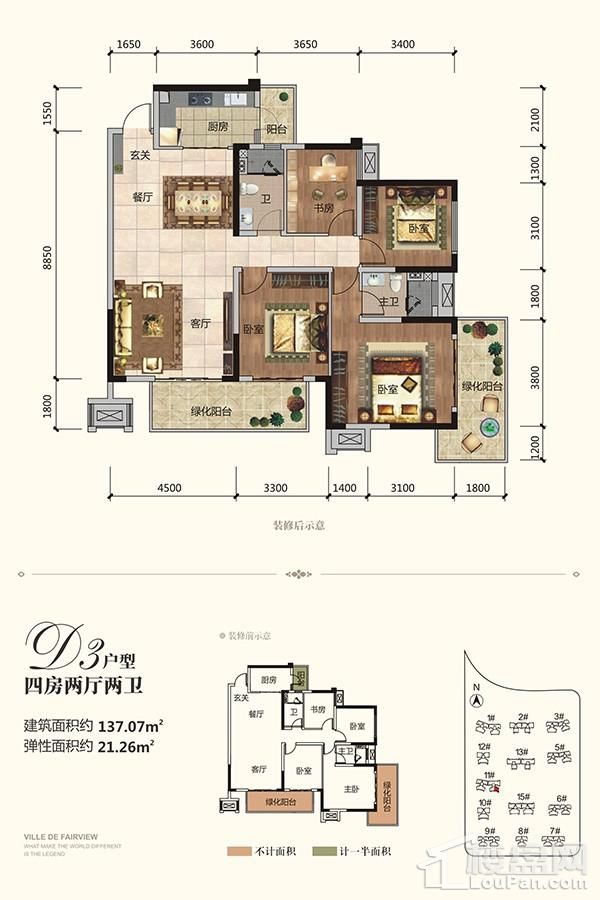 新希望锦官城11#楼D3户型
