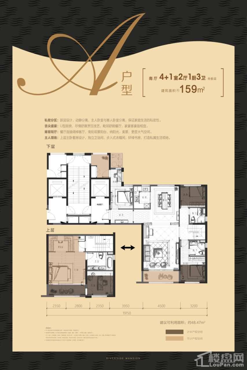 A2户型图