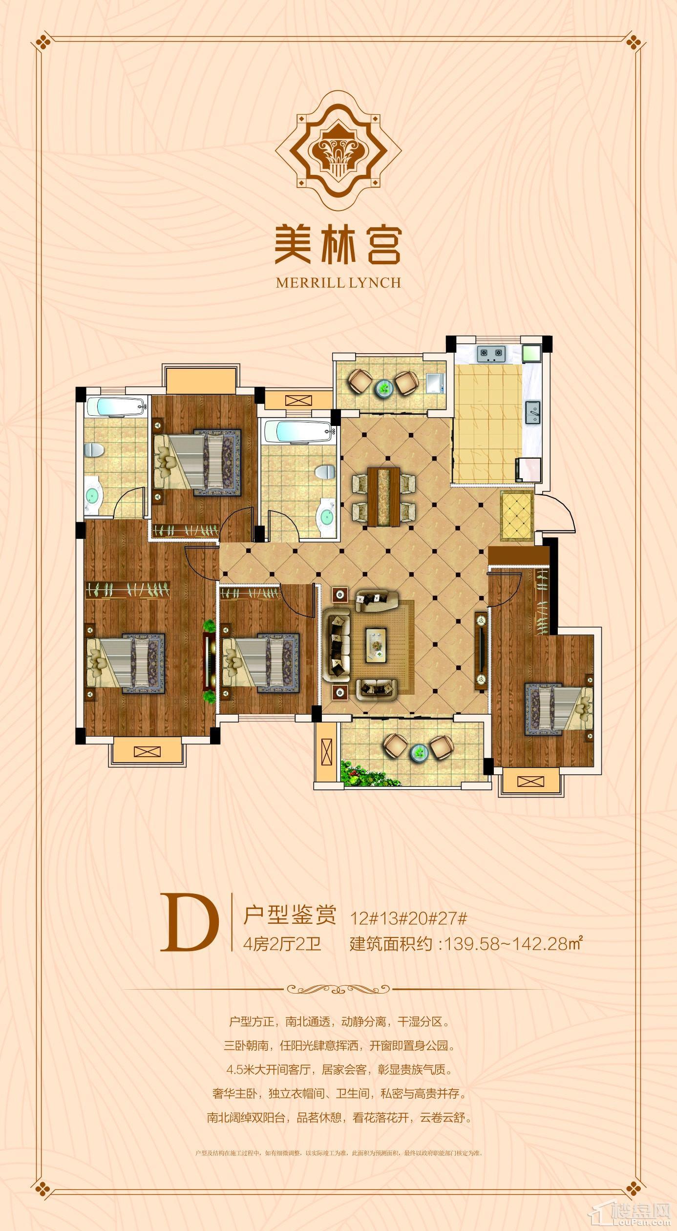 美林宫D1