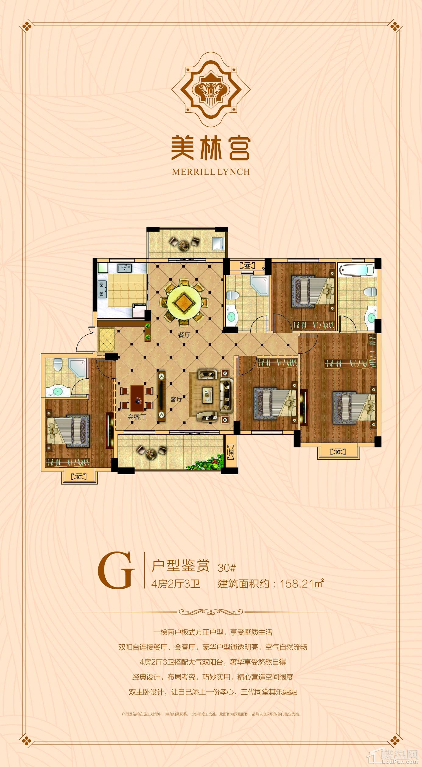 美林宫G1