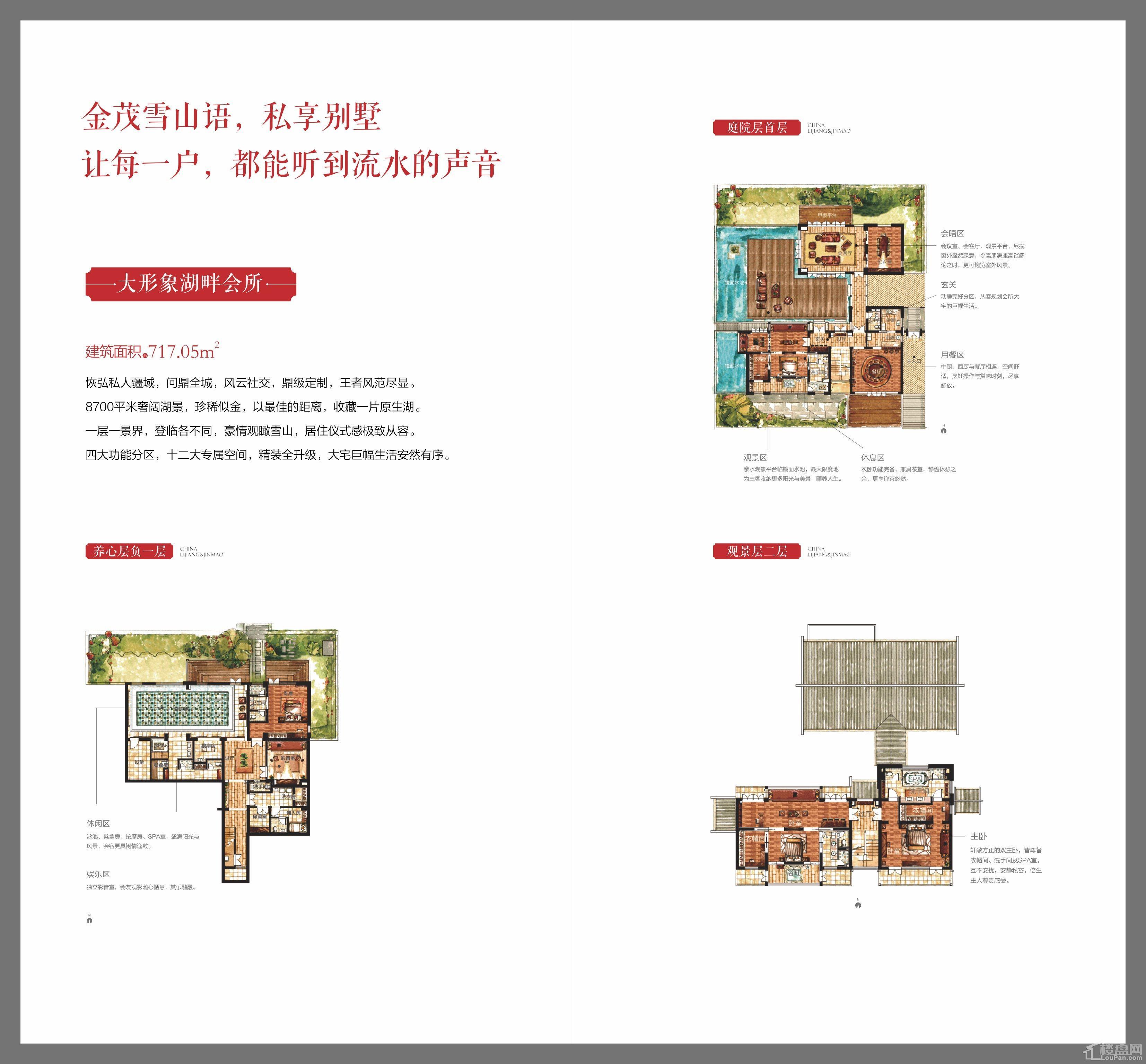 金茂谷镇户型图