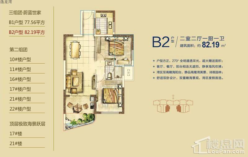 逸龙湾三组团B2户型