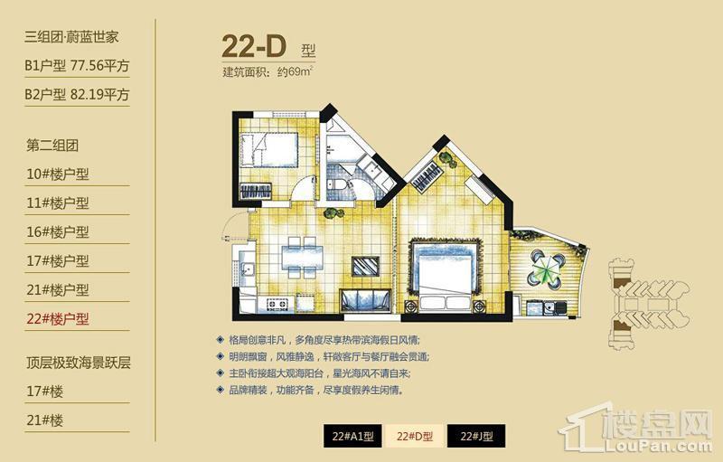 逸龙湾二组团22#楼D户型