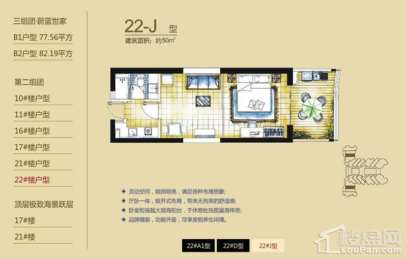 逸龙湾二组团22#楼J户型