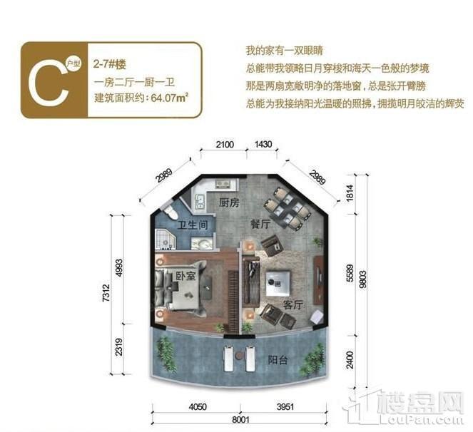 晋唐海湾C户型