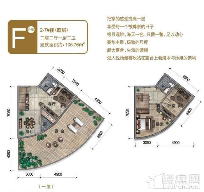 晋唐海湾F户型(跃层)
