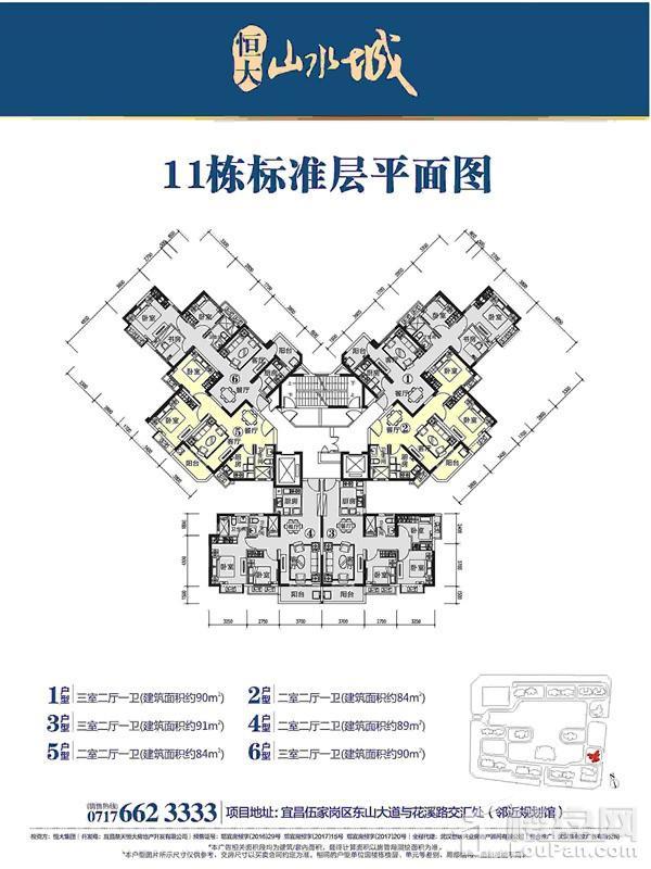 11栋标准层平面图