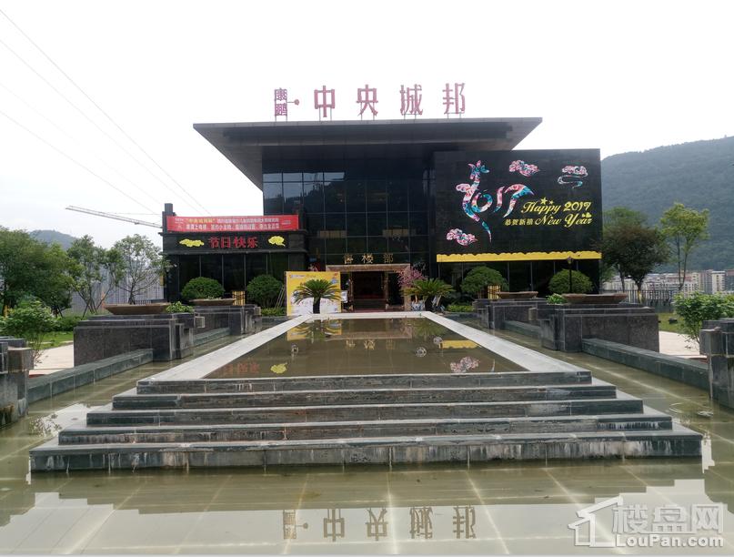 康鹏·中央城邦实景图