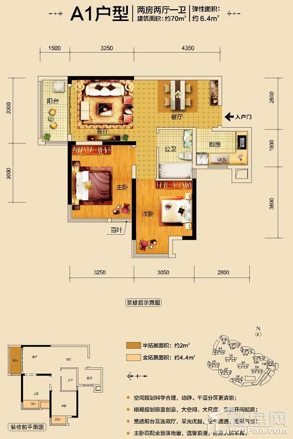 中海悦公馆2#楼A1户型