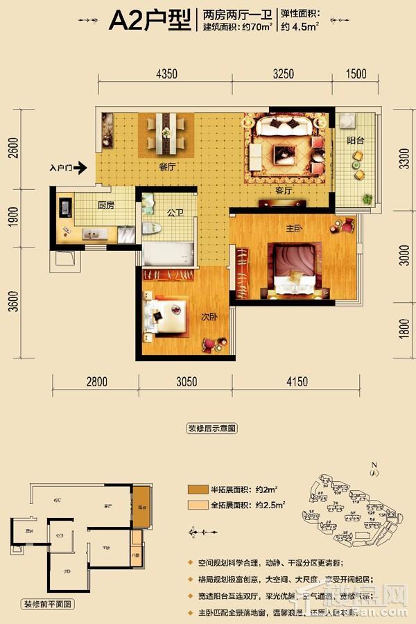 中海悦公馆2#楼A2户型