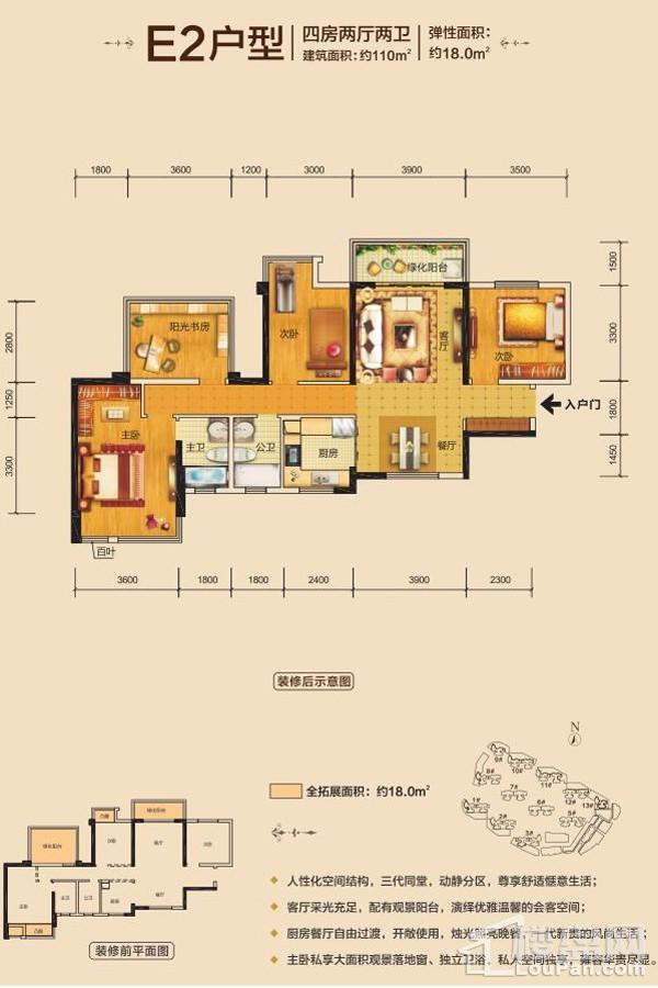中海悦公馆2#楼E2户型