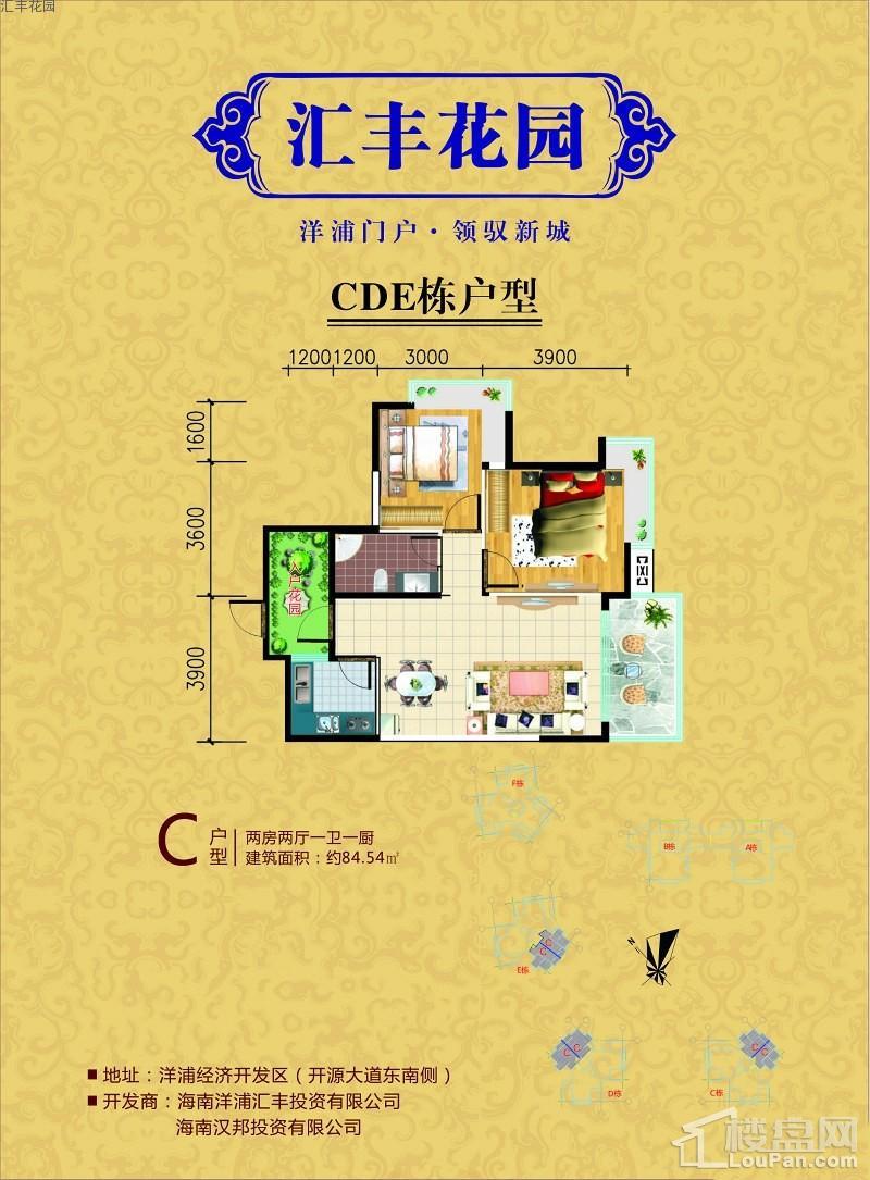 CDE栋C
