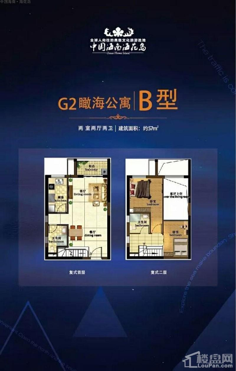 G2瞰海公寓B