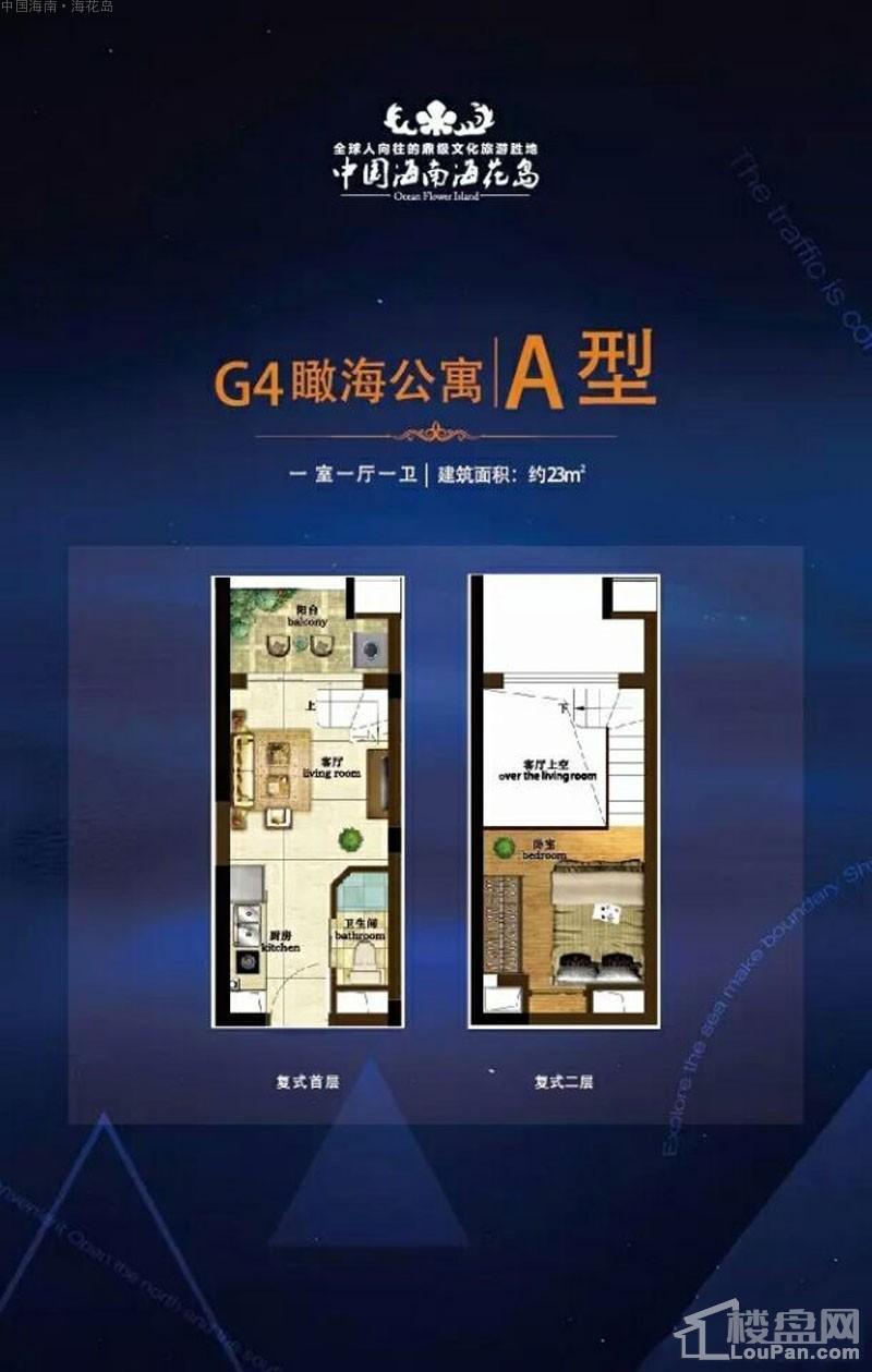 G4瞰海公寓A