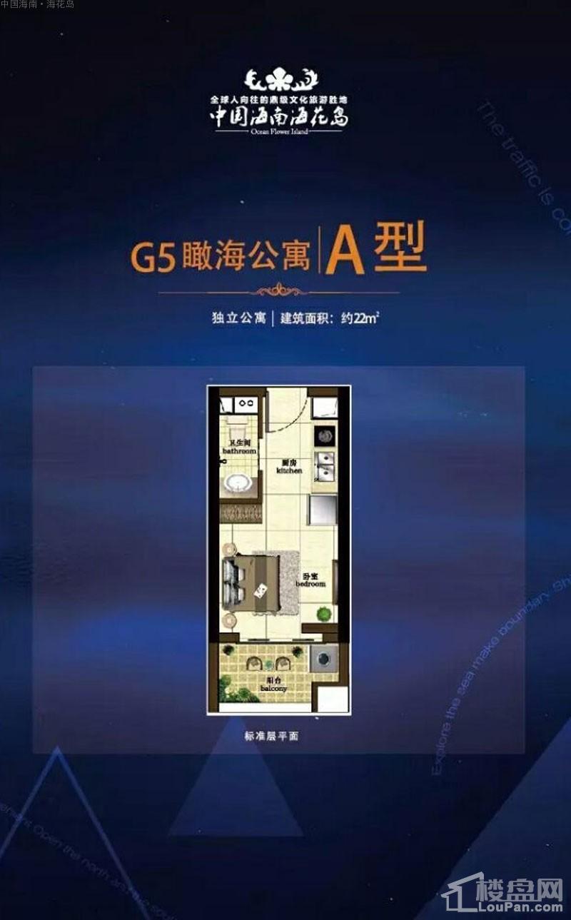 G5瞰海公寓A