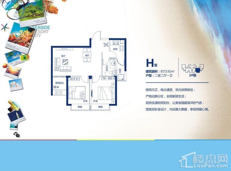 同人·湘海城1号楼H户型图