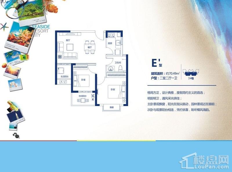 同人·湘海城3号楼D次户型图