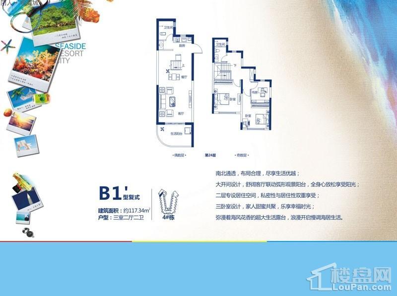 同人·湘海城4、5号楼B1次复式户型图