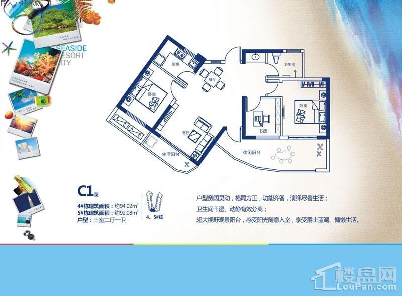 同人·湘海城4、5号楼C1户型图