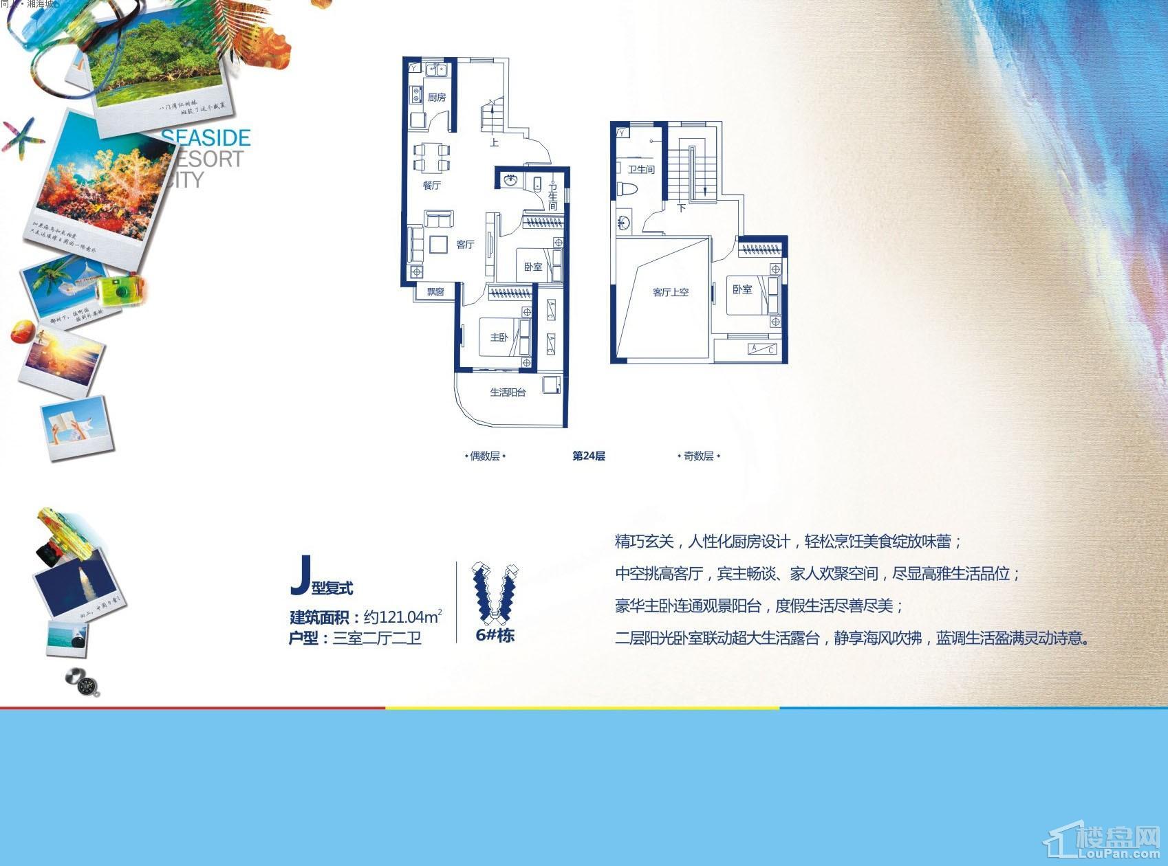 同人·湘海城6号楼J复式户型图