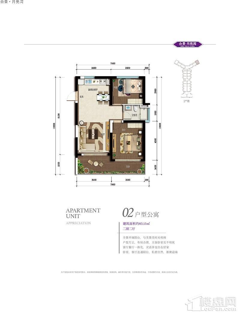 合景·月亮湾02户型公寓