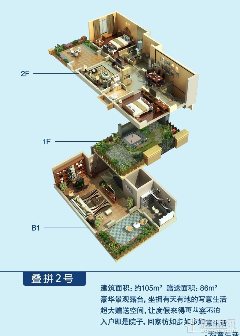 荣昱·月亮湾叠拼2号户型