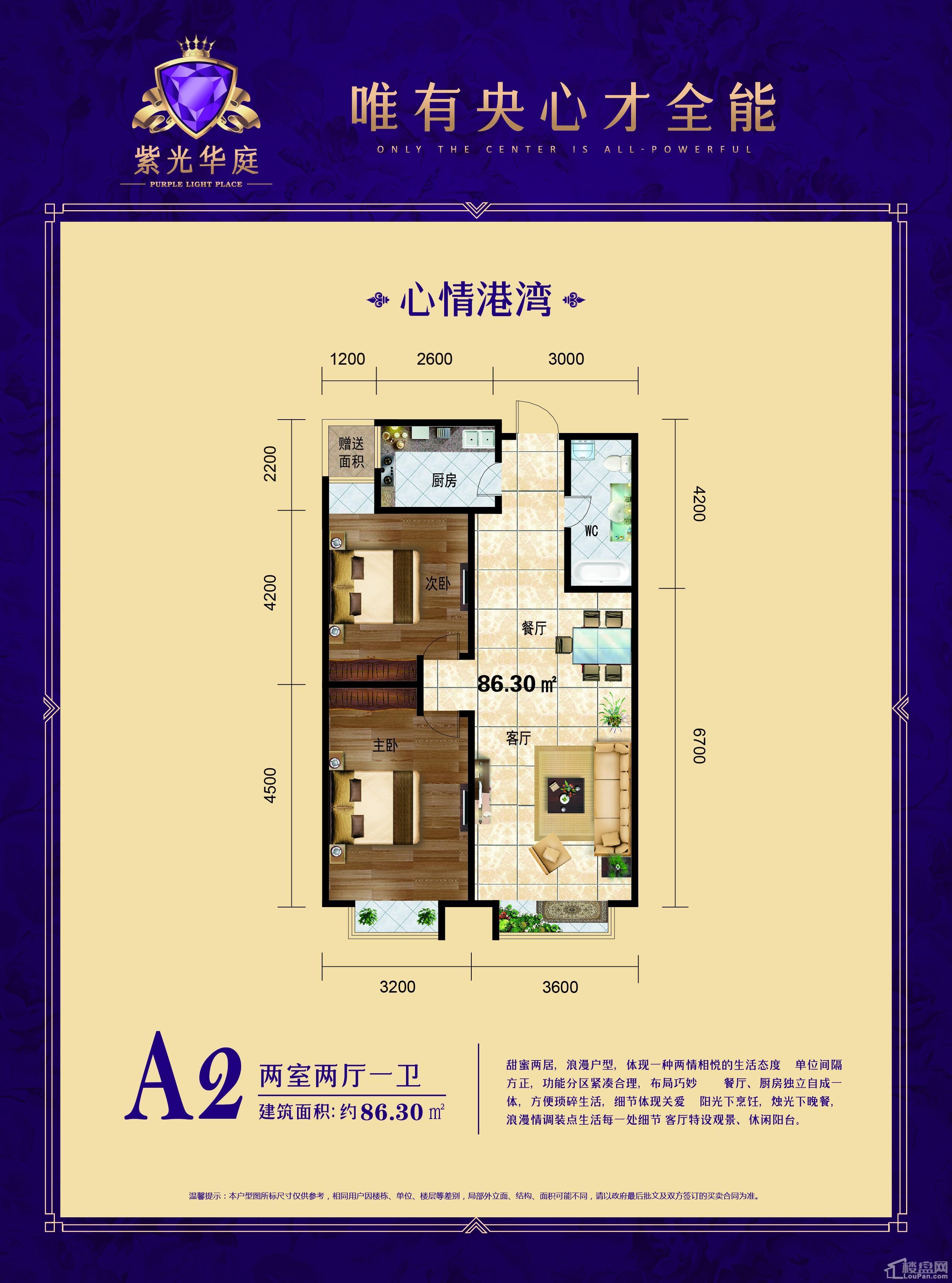 紫光华庭户型图