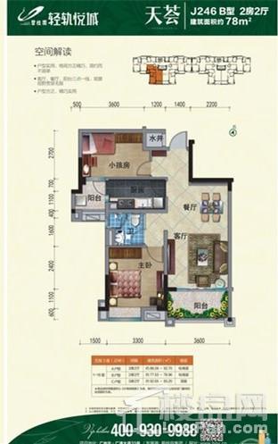 碧桂园山湖城J246B户型