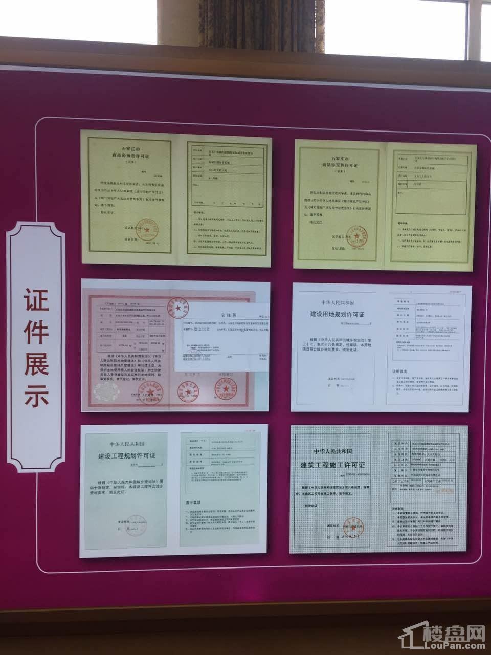 乐城国际贸易城配套图