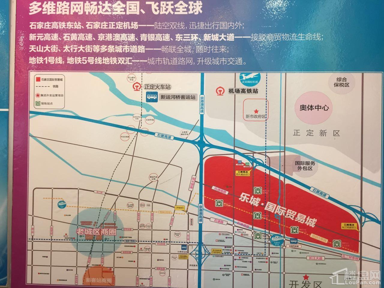 乐城国际贸易城户型图