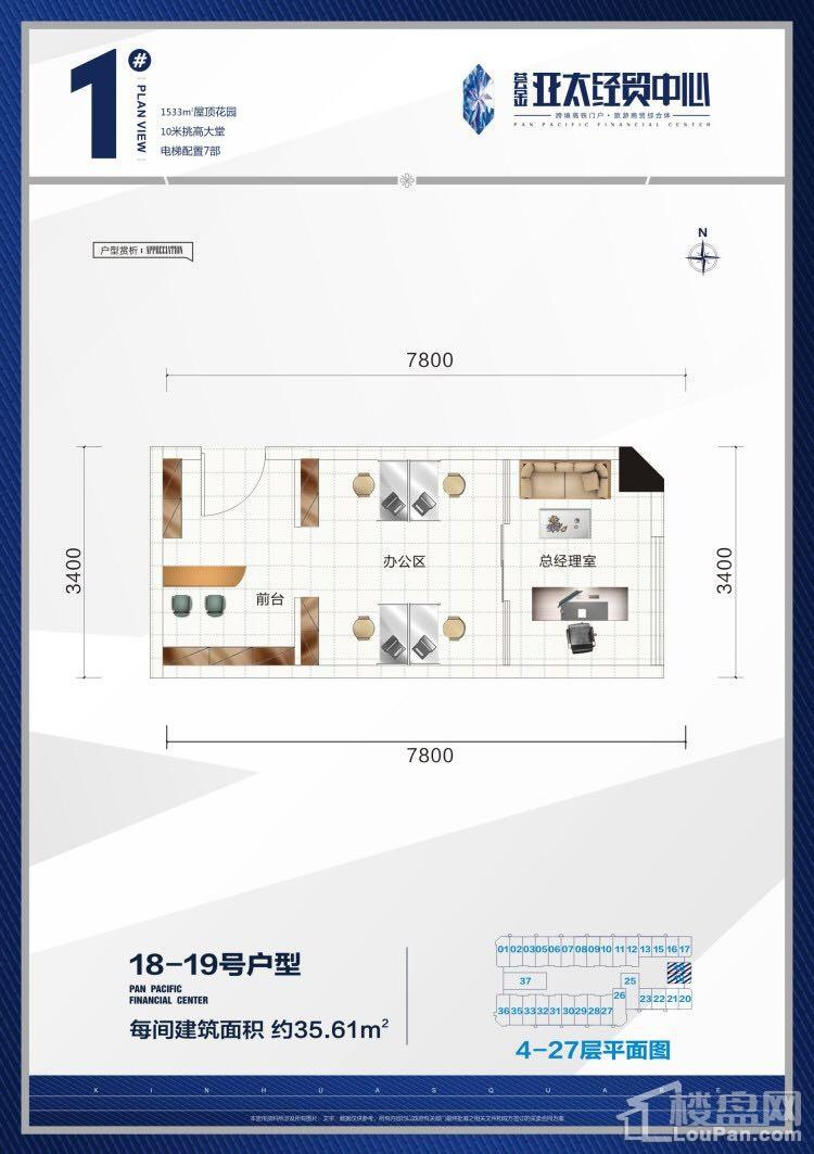 荟金·亚太经贸中心(写字楼)户型图