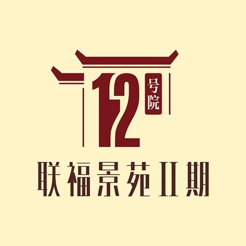 联福景苑二期12号院