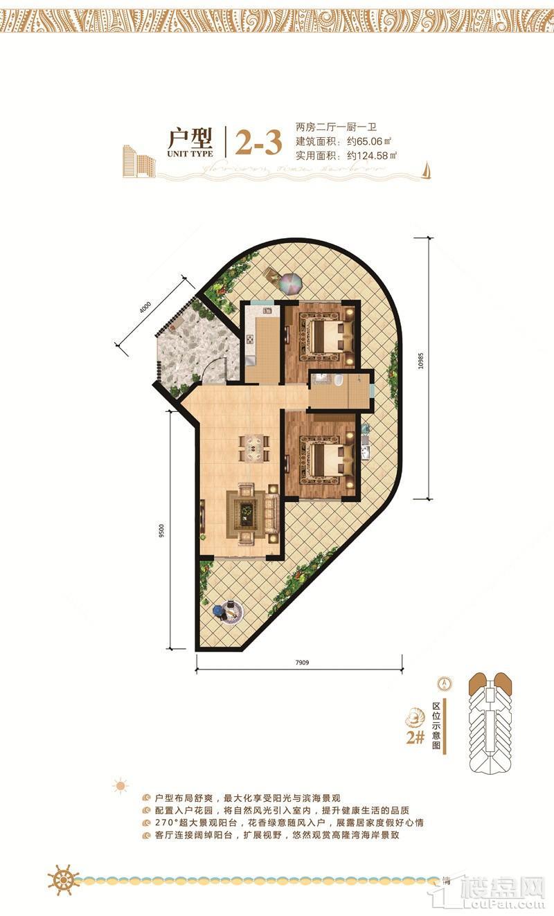平海·美龄湾2-3户型图
