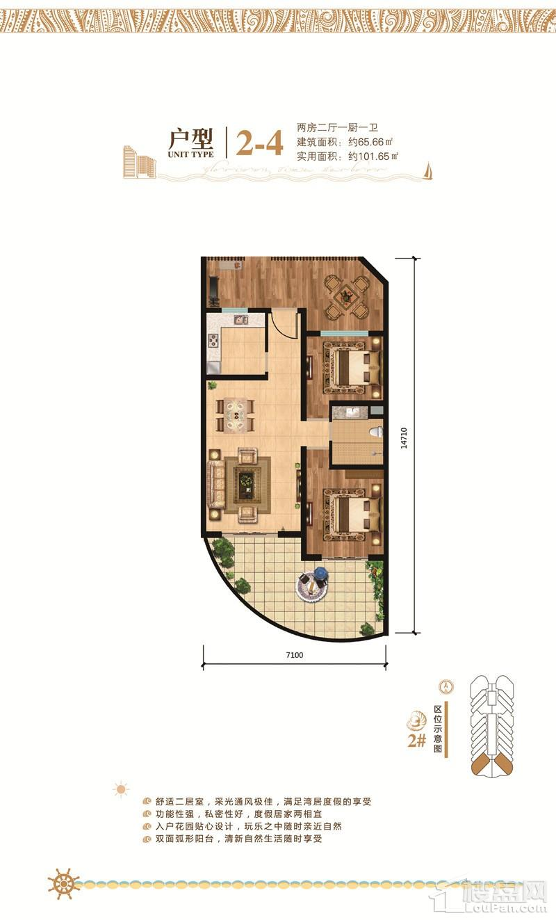 平海·美龄湾2-4户型图