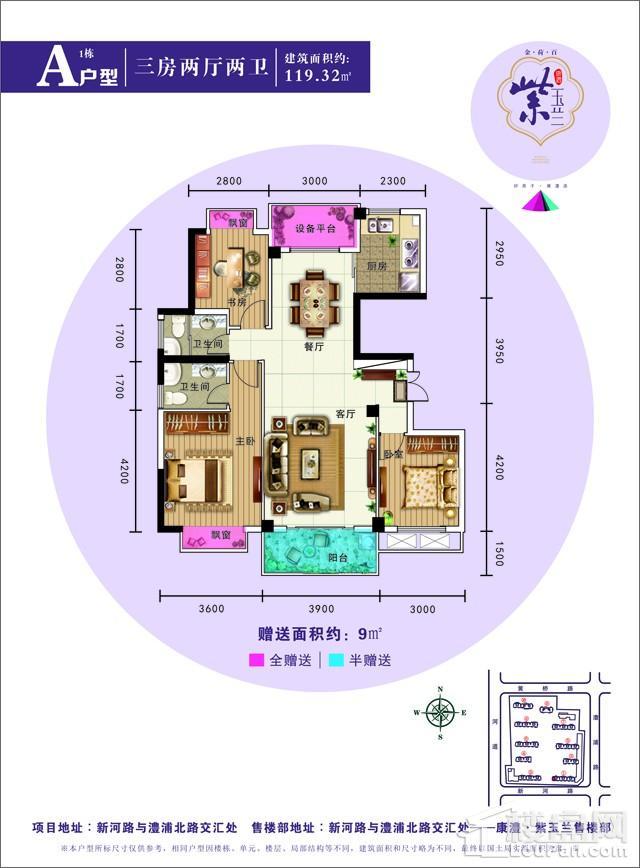 康澧紫玉兰A户型图