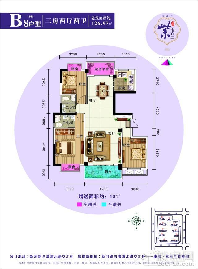 康澧紫玉兰B8户型图
