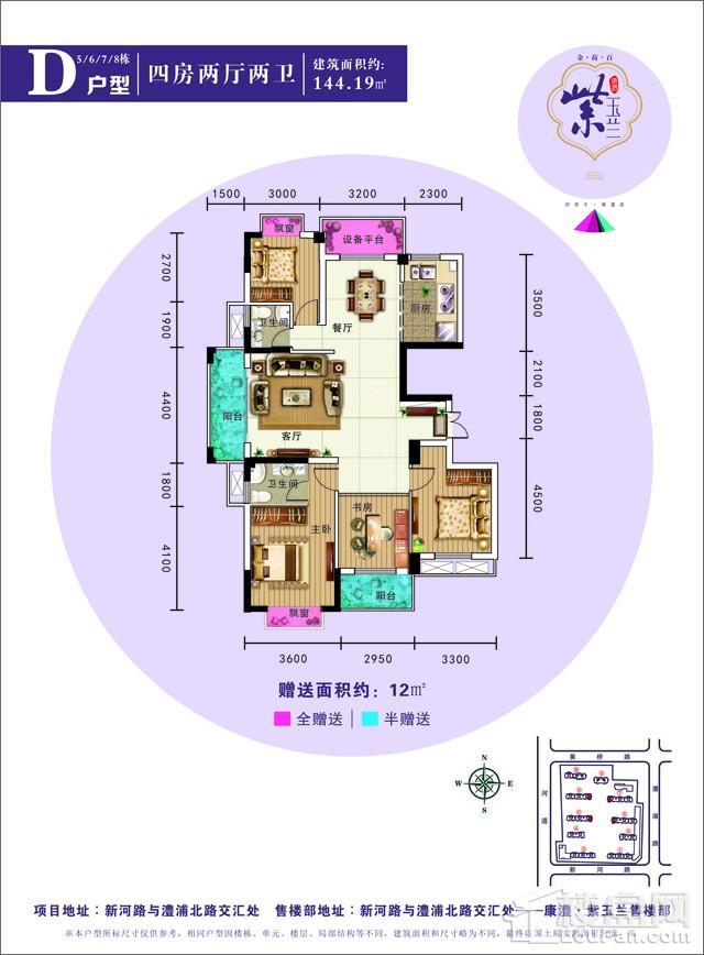 康澧紫玉兰D户型图