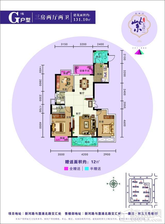 康澧紫玉兰G户型图