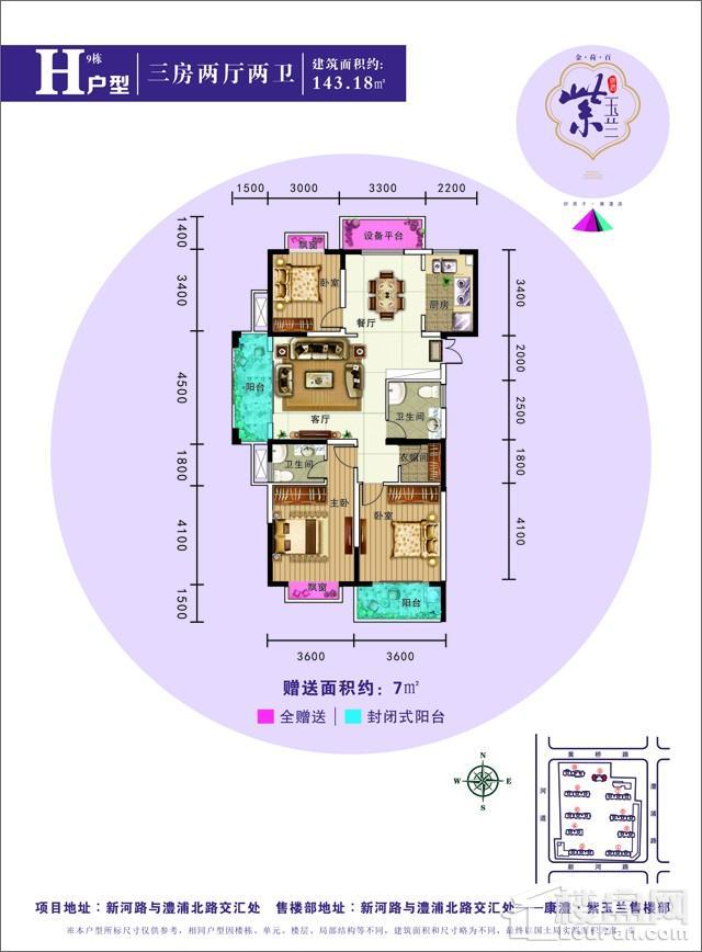 康澧紫玉兰H户型图