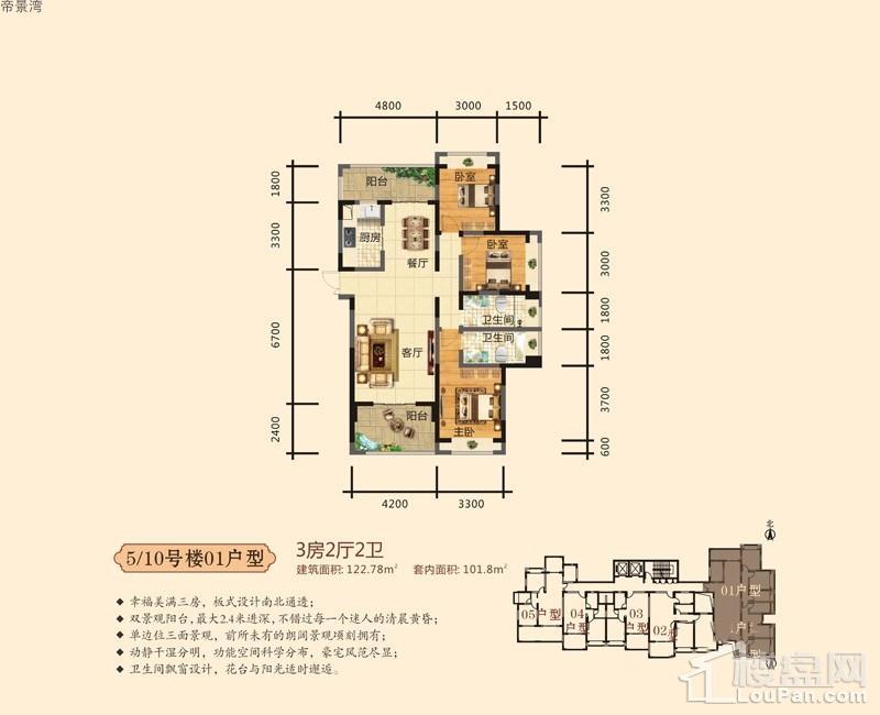 帝景湾5/10号楼01户型图