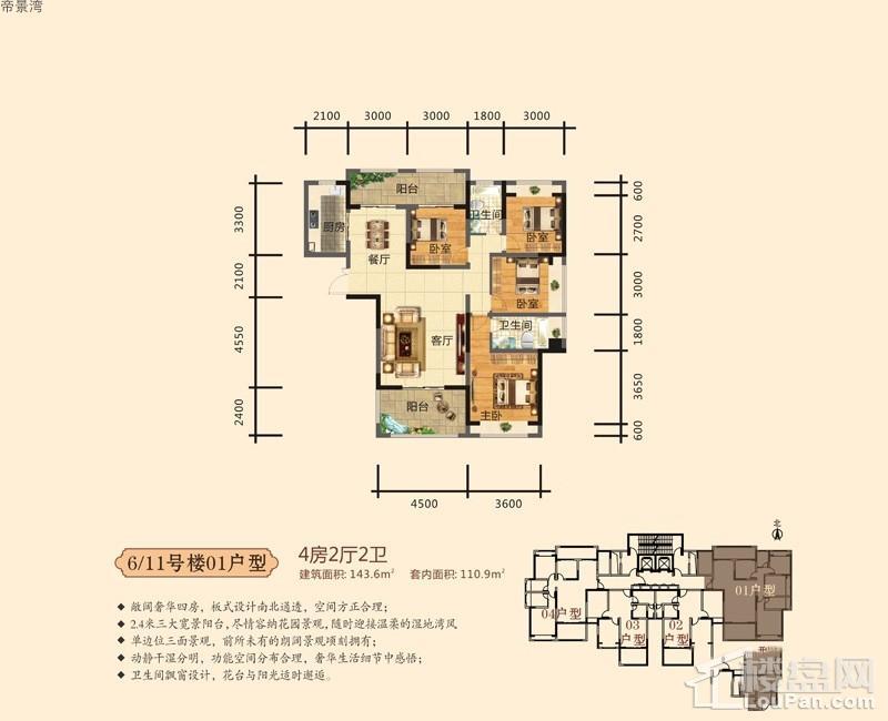 帝景湾6/11号楼01户型图