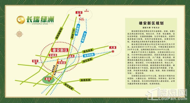 长瑞绿洲位置图