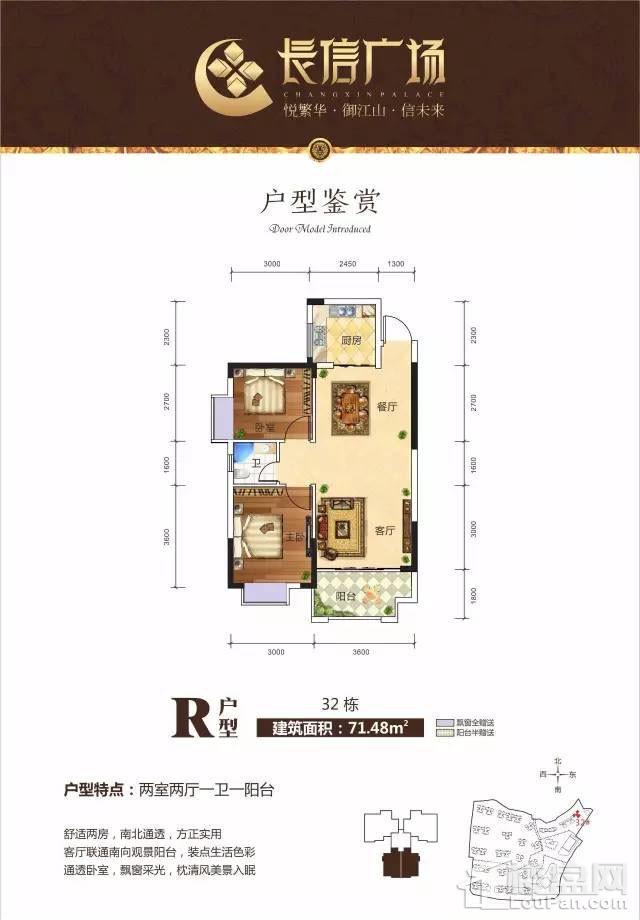 长信广场32栋R户型