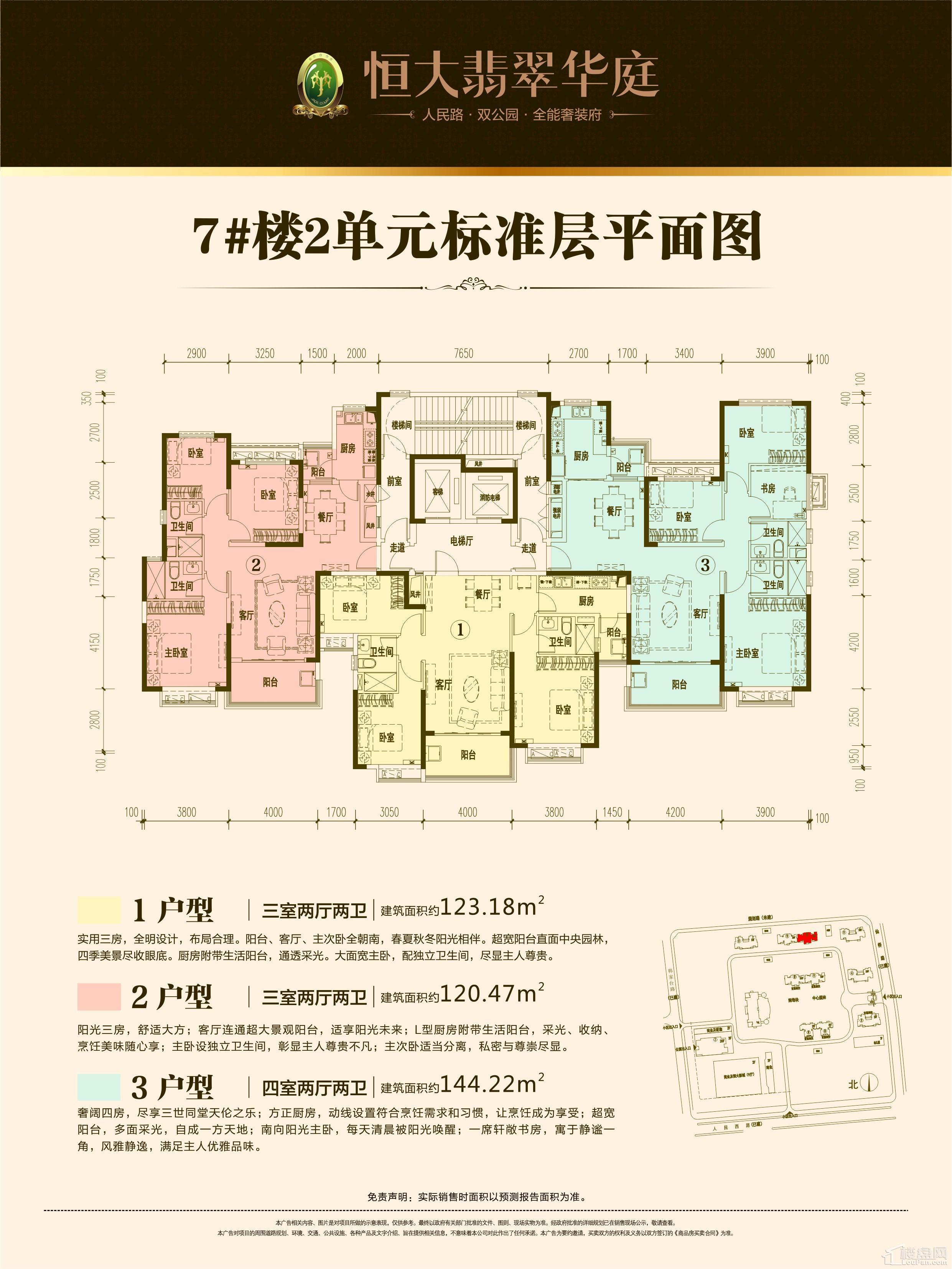 7#楼2单元