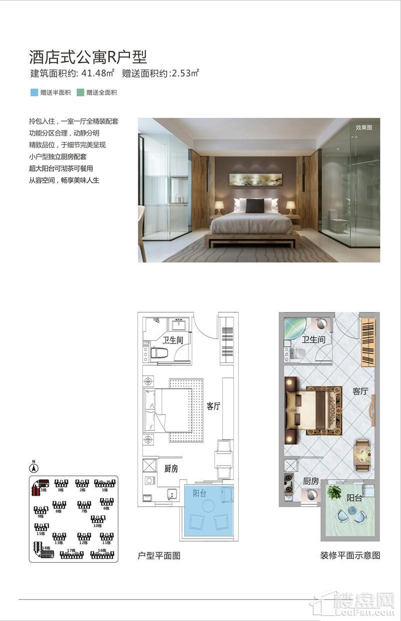 亚洲湾酒店式公寓R户型
