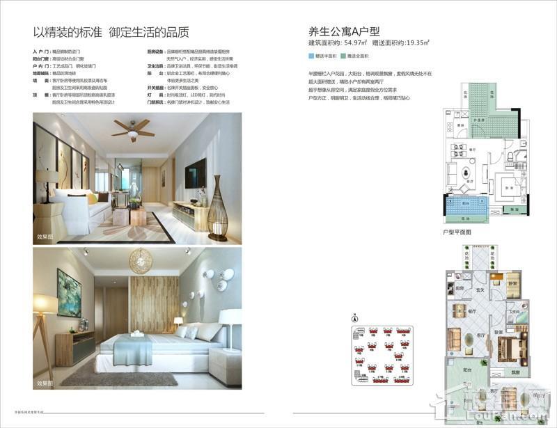 亚洲湾养生公寓A户型