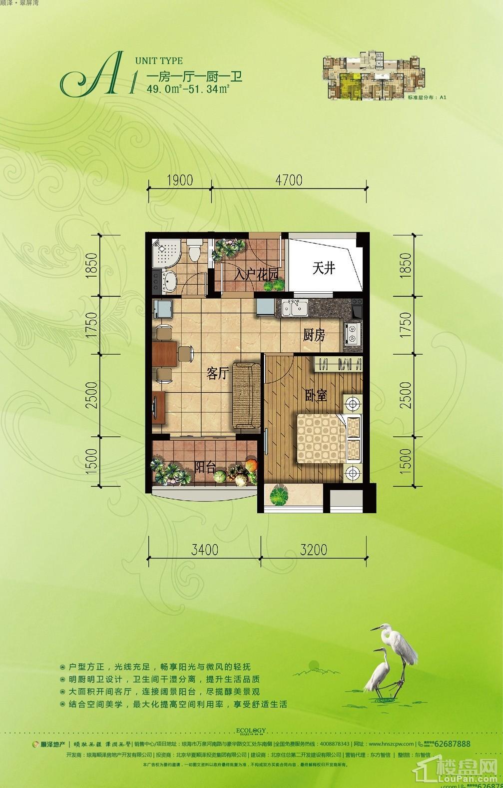 顺泽·翠屏湾二期A1户型图