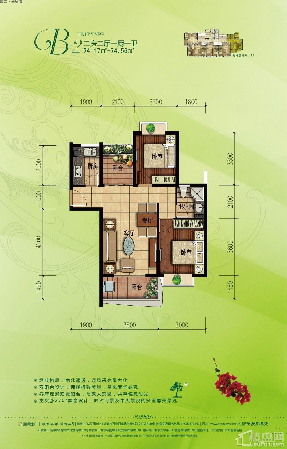 顺泽·翠屏湾二期B2户型图